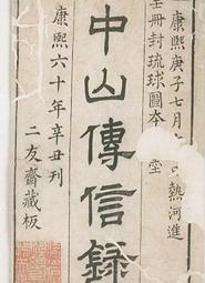 Aufzeichnungen von Botschaften von König Chuzan von Zhongshan