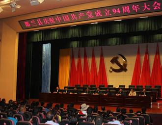 都兰县隆重举行庆祝中国共产党成立94周年大会