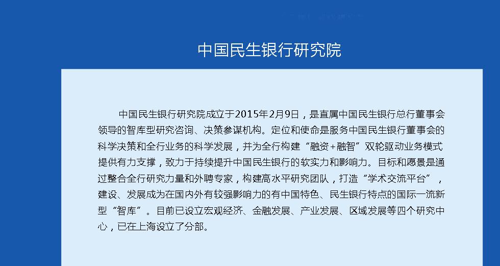 中国民生银行研究院