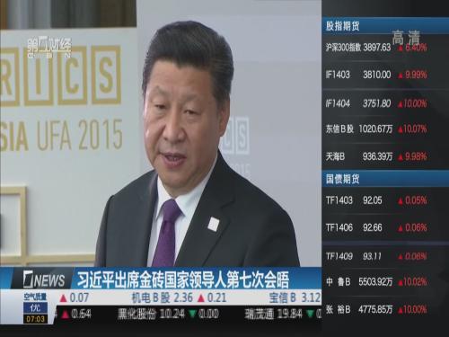 习近平出席金砖国家领导人第七次会晤图片
