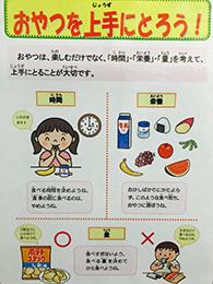 日本的食育教育