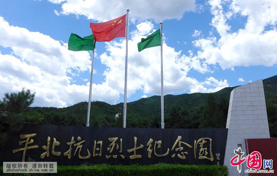 平北抗日战争烈士纪念馆展示的是1933年3月至1945年9月,平北军民反抗日军侵略史实的场馆,是人民借以了解历史、凭吊先烈、进行革命传统和爱国主义教育的重要基地。中国网图片库 董年龙 摄