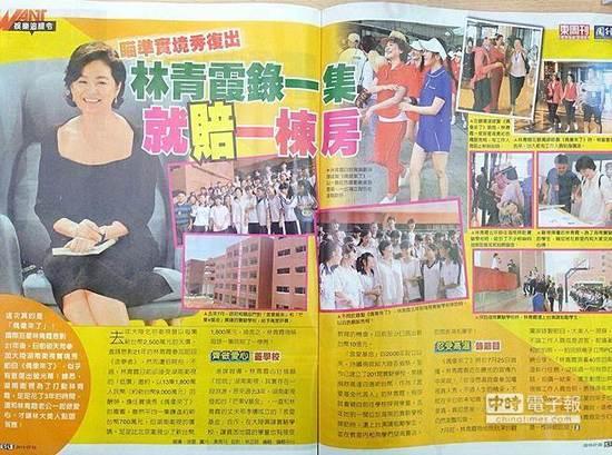 台湾媒体报道截图