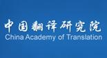 中国翻译研究院