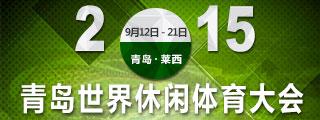 青岛2015世界休闲体育大会