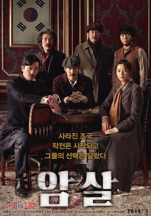 《暗杀》,累计总先生数达337万,连续刷新2015年韩国电影最高预售率,最汤观众电影通图片
