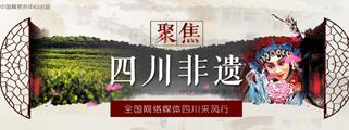 """""""聚焦四川非遗""""全国网络媒体四川采风行"""