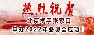 北京携手张家口成功申办2022年冬奥会