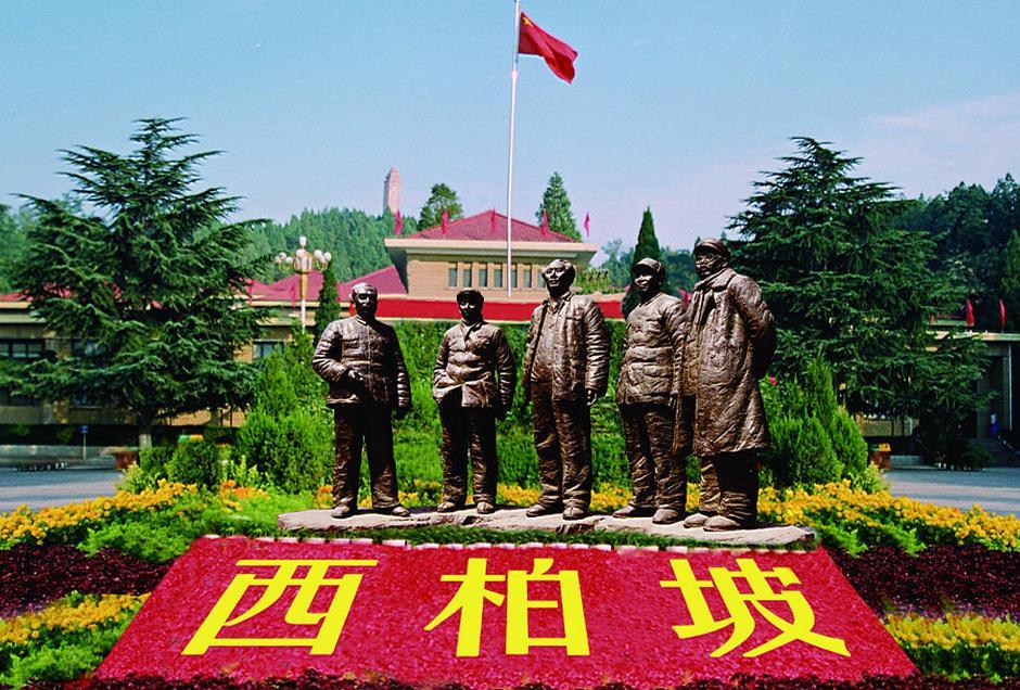 召开了具有伟大历史意义的七届二中全会,这个山村成为中国共产党领图片