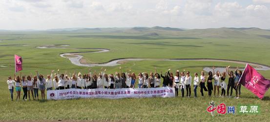 国际蓝莓小姐大赛:近40国52名佳丽绽放呼伦贝尔草原国家公园