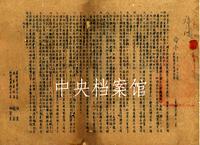 1945年8月12日:张震等关于日本宣布无条件投降后部队行动部署问题的命令