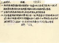 1939年8月13日:朱德、彭德怀关于阳泉等地敌情给程潜、阎锡山等的电报