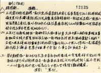 1939年8月14日:朱德、彭德怀关于东纵及骑兵部队击敌情况给阎锡山等的电报