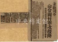 1945年8月15日:朱德总司令命令冈村宁次投降的电报