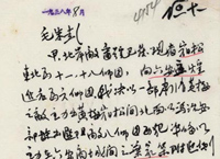 1938年8月16日:周恩来关于北岸日军部分番号及国民党军队部署等情况给毛泽东等的电报