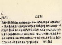 1939年8月17日:朱德等关于八路军三五八旅8月15日伏击日军情况给阎锡山等的电报