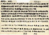 1939年8月18日:朱德、彭德怀关于吕纵队击敌情况给程潜、阎锡山等的电报