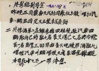1938年8月20日:贺龙、萧克等关于五团袭击天成村敌军之详情给朱德、彭德怀的电报