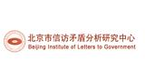 北京市信访矛盾分析研究中心