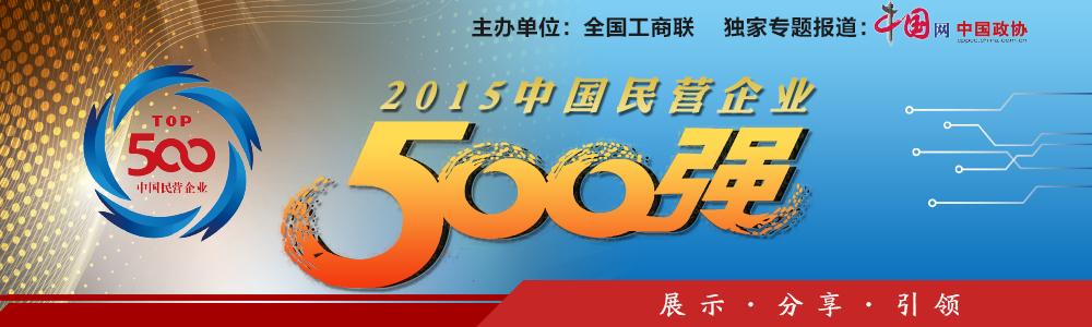 2015中国民营企业500强榜单