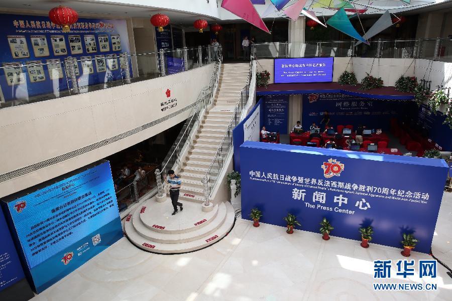(抗戰勝利70週年)(1)抗戰勝利70週年紀念活動新聞中心啟用