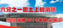 2014新疆消防风采