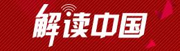 解读下载app送16元彩金
