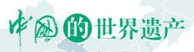 中国的世界文化遗产