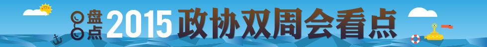 全国政协双周协商座谈会一览