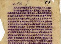 1938年8月22日:中共冀热边区委员会关于冀热边区国共合作抗战情况给朱德、彭德怀转蒋介石等的电报