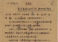 1938年8月23日:彭德怀关于对山西敌情的判断及与敌作战的方针给毛泽东、朱德等的报告