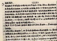 1939年8月24日:朱德、彭德怀关于张团在三甲镇伏击日军及所得情报给程潜、阎锡山等的电报