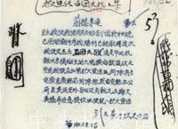 1940年8月26日:彭德怀、左权关于扩大宣传百团大战战果给各兵团的指示