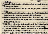 1939年8月27日:朱德关于张团在三甲镇战斗中缴获日军作战命令情况给程潜、阎锡山等的电报