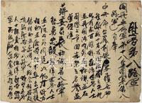 1938年8月28日:利物浦中华民国国民抗日救国会发动慰劳第八路军的捐款倡议书及名单