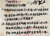 1938年8月30日:刘伯承关于策应潼洛战线的部署给朱德、彭德怀的电报