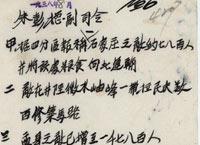 1938年8月31日:聂荣臻关于石家庄井陉、盂县等地敌情及我军击敌情况给朱德、彭德怀的报告