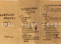 1937年9月1日:毛泽东在中央一级积极分子会上所作《中日战争爆发后的形势与任务》报告大纲