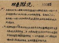 1938年9月3日:刘伯承关于第七次总破路部署给陈锡联、陈赓等的电报