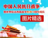 中国人民抗日战争暨世界反法西斯战争胜利70周年阅兵图片精选