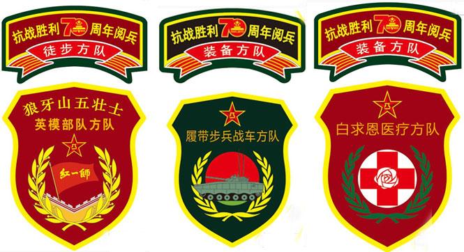 阅兵专用臂章设计稿全系欣赏