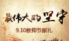 9.10致敬乡村教师