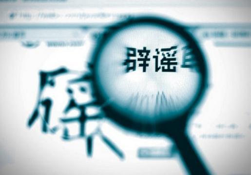 """十大生活谣言被辟谣_微信""""朋友圈"""" 谣言知多少?_ 视频中国"""