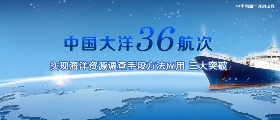 大洋36航次,海洋六号,海洋资源调查手段方法应用,三大突破