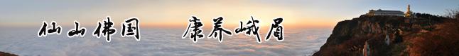 佛国仙山 康养峨嵋