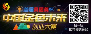 首届贝因美杯中国金色未来创业大赛
