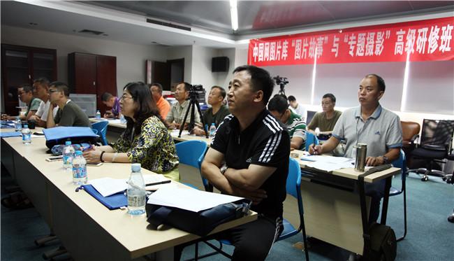 中国网图片库第一期摄影高级研修班正式开班[组图]