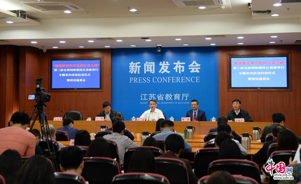 第二届全国网络媒体江苏教育行采风活动启动