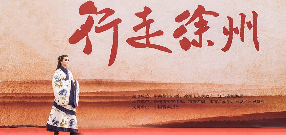 """徐州漢文化旅遊節開幕 簽訂""""旅遊+網際網路""""協議"""