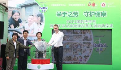 迎国际洗手日 滴露发起千万儿童健康科普计划